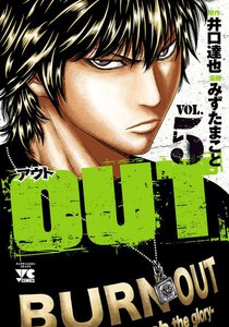 OUT 5巻