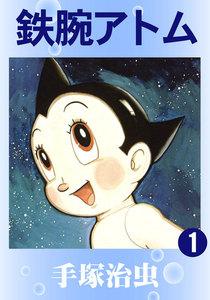 鉄腕アトム (1) 電子書籍版