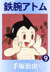 鉄腕アトム (9) 電子書籍版