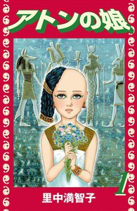 アトンの娘 (1) 電子書籍版