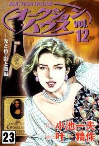 オークション・ハウス (23) 電子書籍版