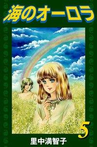 海のオーロラ (5) 電子書籍版