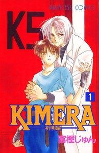 KIMERA ―祈明羅― 1巻