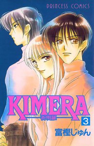KIMERA ―祈明羅― 3巻