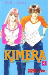 KIMERA ―祈明羅― 4巻
