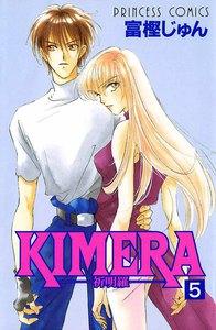 KIMERA ―祈明羅― 5巻