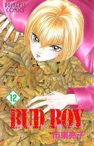 BUD BOY 12巻