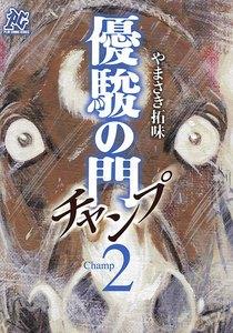 優駿の門チャンプ 2巻
