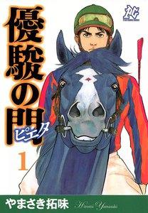 優駿の門-ピエタ- (1) 電子書籍版