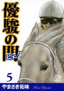 優駿の門-ピエタ- 5巻