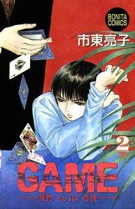 GAME -獲物もしくは遊技- 2巻