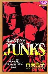 東から来た男 JUNKS (1) 電子書籍版