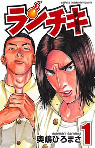 表紙『ランチキ』 - 漫画