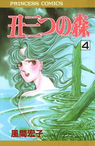 丑三つの森 (4) 電子書籍版