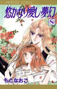 悠かなり愛し夢幻 8巻