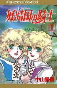 妖精国の騎士(アルフヘイムの騎士) 1巻