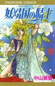 妖精国の騎士(アルフヘイムの騎士) 2巻