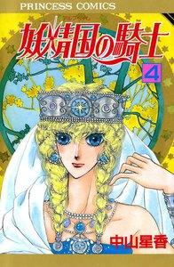 妖精国の騎士(アルフヘイムの騎士) 4巻