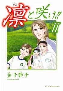 凛と咲け!! 2巻