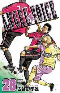 ANGEL VOICE 28巻