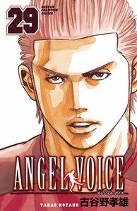 ANGEL VOICE 29巻