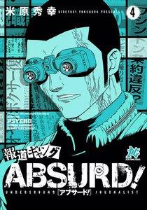 報道ギャング ABSURD! 4巻