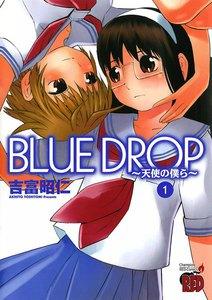 BLUE DROP ~天使の僕ら~ 1巻
