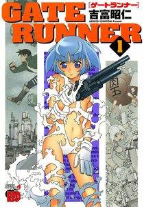 GATE RUNNER 1巻