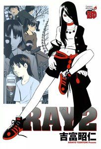 RAY -レイ- (2) 電子書籍版