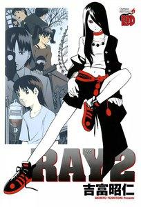 RAY -レイ- 2巻