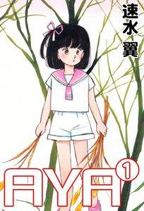 AYA (1) 電子書籍版