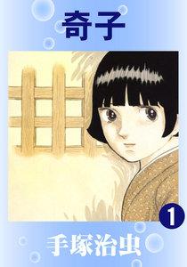 奇子 (1) 電子書籍版