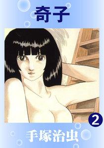 奇子 (2) 電子書籍版