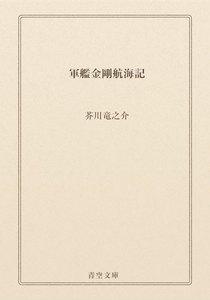 軍艦金剛航海記