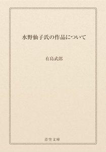 水野仙子氏の作品について