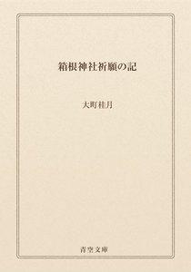 箱根神社祈願の記