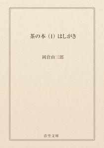 茶の本 (1) はしがき