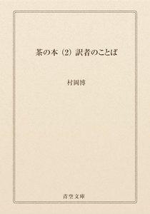 茶の本 (2) 訳者のことば