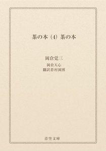 茶の本 (4) 茶の本
