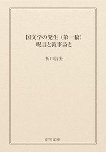 国文学の発生 (第一稿) 呪言と敍事詩と