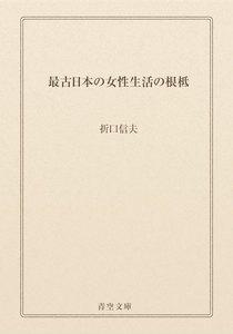 最古日本の女性生活の根柢