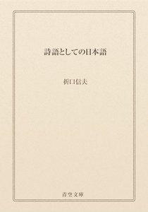 詩語としての日本語