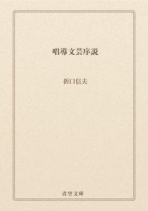 唱導文芸序説