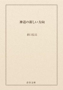 神道の新しい方向
