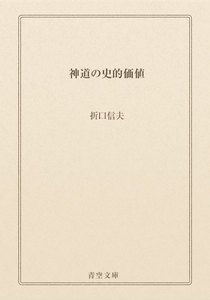 神道の史的価値