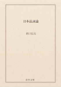 日本品詞論