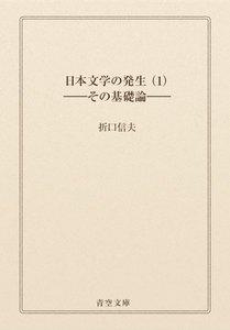 日本文学の発生 (1) ――その基礎論――