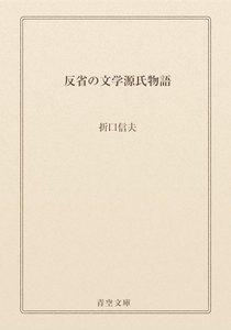 反省の文学源氏物語