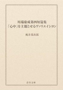 川端 康成 少年 青空 文庫