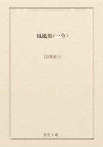 紙風船(一幕)
